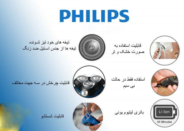 ریش تراش فیلیپس مدل S1030